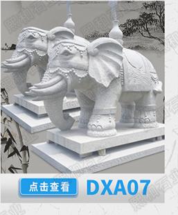 风水大象石,大理石大象 雕塑